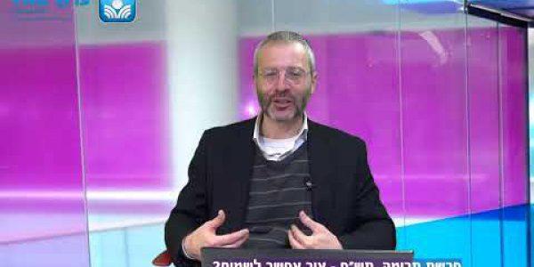Porque Hashem ordenou a construção do tabernáculo – Parashat Teruma